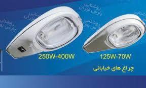 خرید چراغ خیابانی پارس 400 وات بخار جیوه